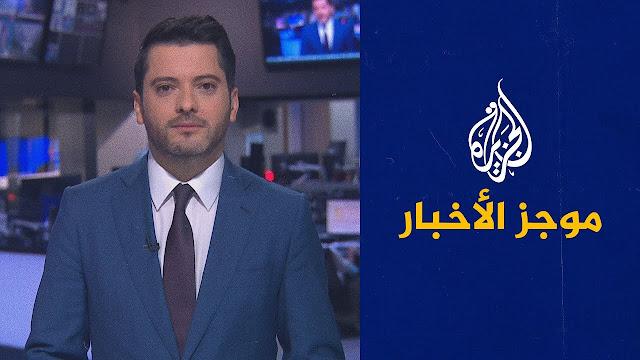 موجز الأخبار -  © Taroudant 24- جريدة تارودانت 24.taroudantalaan.ouledberhil