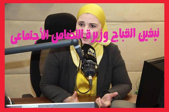نيفين القباج وزيرة التضامن الاجتماعي الجديدة .التشكيل الوزارى الجديد