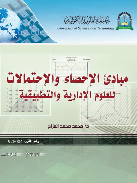 كتاب مبادئ الإحصاء للعلوم الإدارية والانسانية