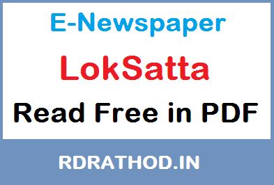 LokSatta E-Newspaper of India | Read e paper Free News in Marathi Language on Your Mobile @ ePapers-daily