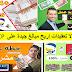 الربح من الانترنت: دخل شهري على CCP للجزائريين بسهولة مع شركة Eshray