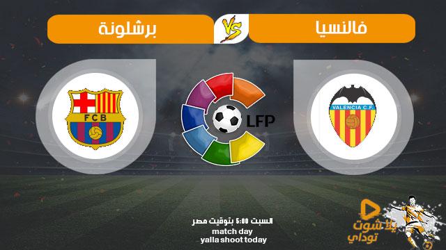 مشاهدة مباراة برشلونة وفالنسيا بث مباشر اليوم 25-1-2020 في الدوري الاسباني