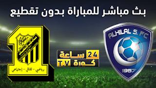 مشاهدة مباراة الهلال والاتحاد بث مباشر بتاريخ 17-09-2019 دوري أبطال آسيا