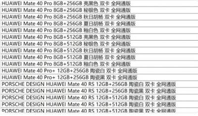 هواوي ميت 40 – Huawei Mate 40 تسريبات تكشف عن المواصفات قبل الإعلان الرسمي
