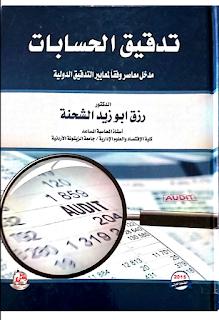 مدخل معاصر وفقا لمعايير التدقيق الدولية 2015-كتاب تدقيق الحسابات