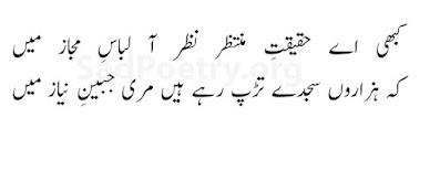 Allama-Iqbal-poetry
