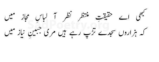 Perwaz Hai Dono Key Isy Aik Fizza Me Allama Iqbal Poetry