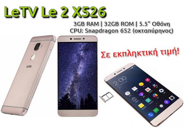 LETV Le 2 X526 - Δυνατό Smartphone με εκπληκτική τιμή