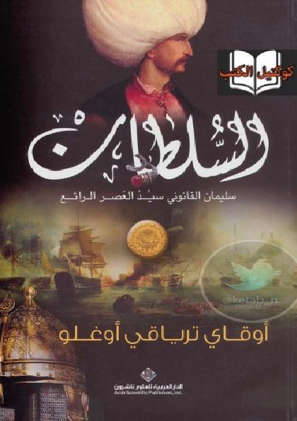 قراءة رواية السلطان سليمان القانوني سيد العصر الرائع لـ أوقاي ترياقي أوغلو pdf - كوكتيل الكتب