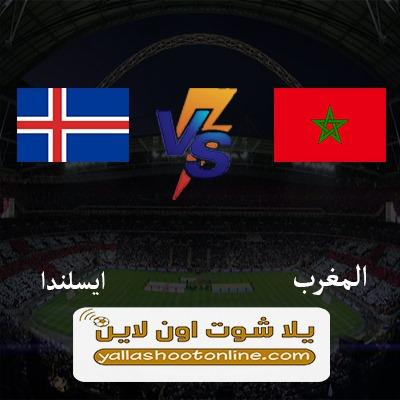 مباراة المغرب وايسلندا اليوم