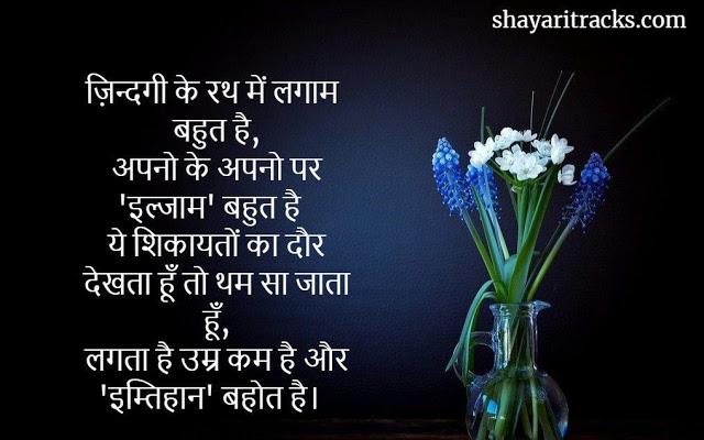 55+ Zindagi Ki Sachai Shayari सच्ची बातें ( Motivational)