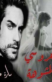 رواية عروسي المشوهة الفصل الثالث 3 بقلم سارة علي
