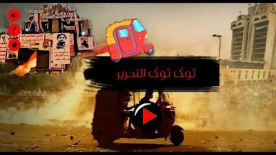 لعبة توك توك التحرير 🛵 لعبة مسلية وهي الأكثر تحميلاً في العراق 🇮🇶 حملها الان وقم بتجربتها؟؟