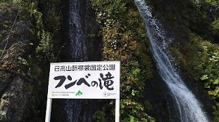 広尾町「フンベの滝」