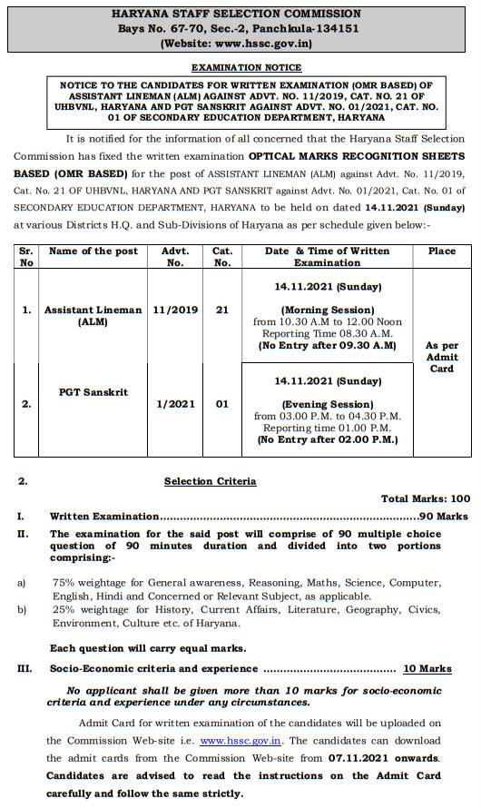 image: HSSC PGT Sanskrit Exam Schedule 2021 Admit Cards @ TeachMatters