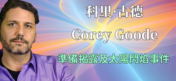 [揭密者][科里古德 Corey Goode]科里:準備揭露及太陽閃焰事件