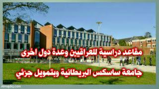 منحة دراسية للعراقيين وللجميع الدول العربية في جامعة ساسكس البريطانية وبتمويل جزئي