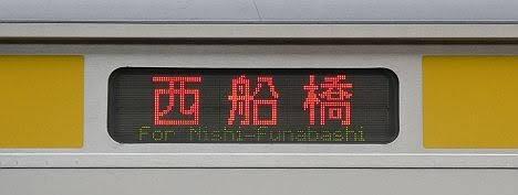 中央・総武緩行線 西船橋行き2 E231系500番台(平日朝夕ラッシュ時のみ運行)