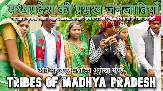 tribes of madhyapradesh