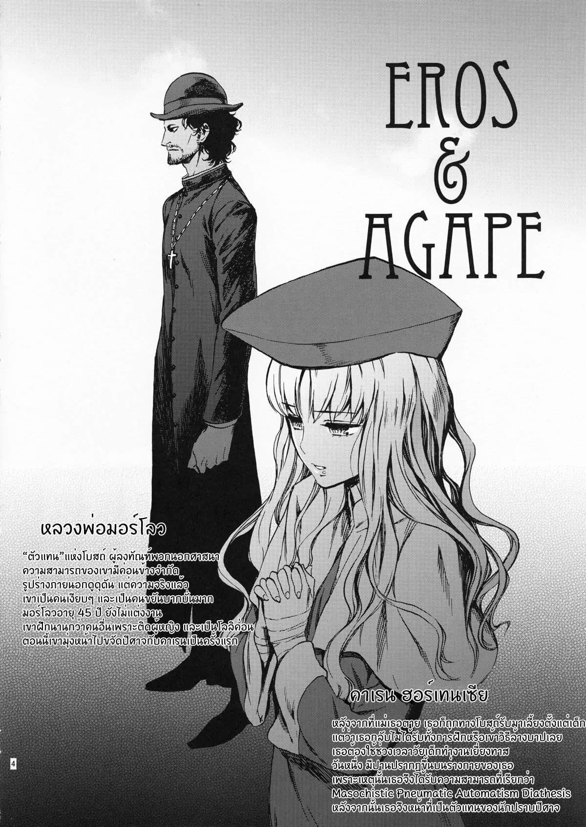 อ่านการ์ตูน (C83) [Ikujinashi no Fetishist] Eros&Agape (Fate hollow ataraxia) ภาพที่ 3
