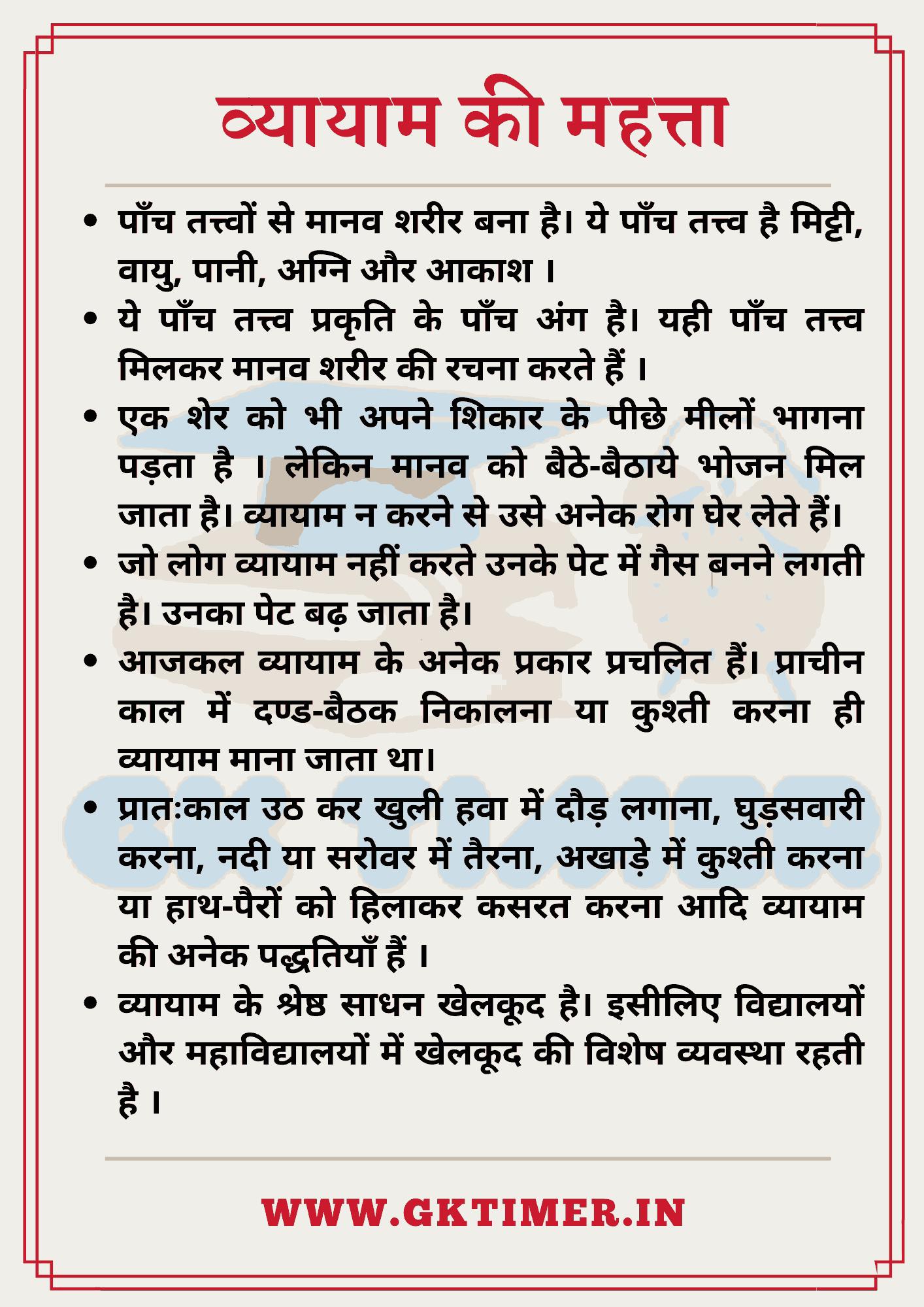 व्यायाम की महता पर निबंध   Essay on Importance of Exercise in Hindi