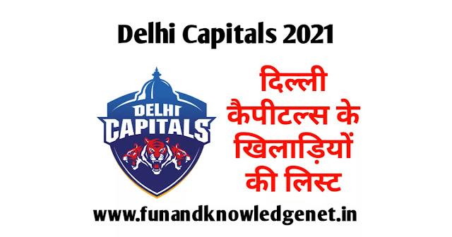दिल्ली कैपिटल्स खिलाड़ी लिस्ट 2021 | Delhi Capitals Khilari List 2021