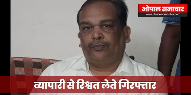 कृषि विभाग संयुक्त संचालक उत्तम सिंह रिश्वत लेते गिरफ्तार: लोकायुक्त पुलिस   MP NEWS