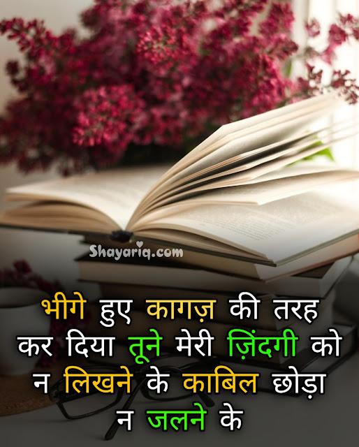 Hindi shayari, hindi new Shayari, hindi photo shayari, hindi Love shayari