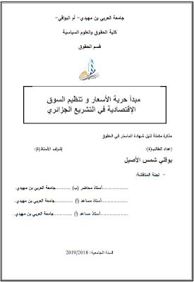 مذكرة ماستر: مبدأ حرية الأسعار و تنظيم السوق الإقتصادية في التشريع الجزائري PDF
