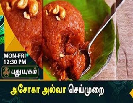 Suvaiyaana Ashoka Alva | Azhaikalam Samaikalam | Puthuyugam Tv