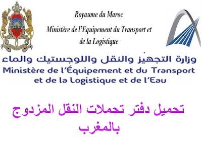 تحميل دفتر تحملات النقل المزدوج بالمغرب