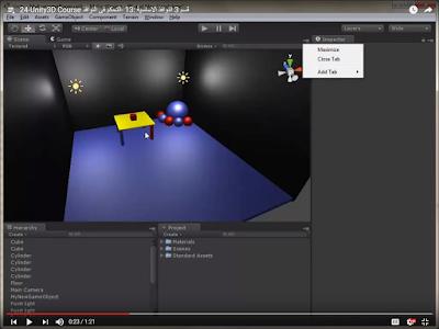 شرح برنامج 3d Unity , صمم تطبيقك او لعبتك على برنامج 3d Unity باحترافية
