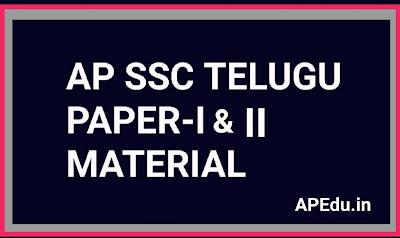 AP SSC TELUGU STUDY MATERIAL