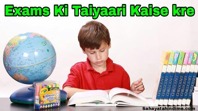 Exams Ki Taiyaari Kaise Kre