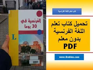 تحميل كتاب تعلم اللغة الفرنسية بدون معلم PDF مجانا