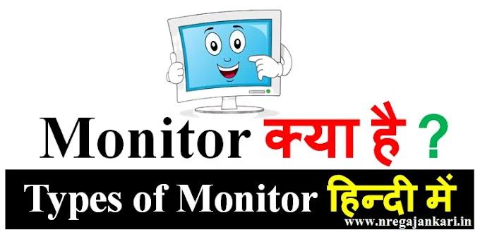 Monitor क्या है I Types of Monitor in Hindi 2021 I यह कितने प्रकार के होते है