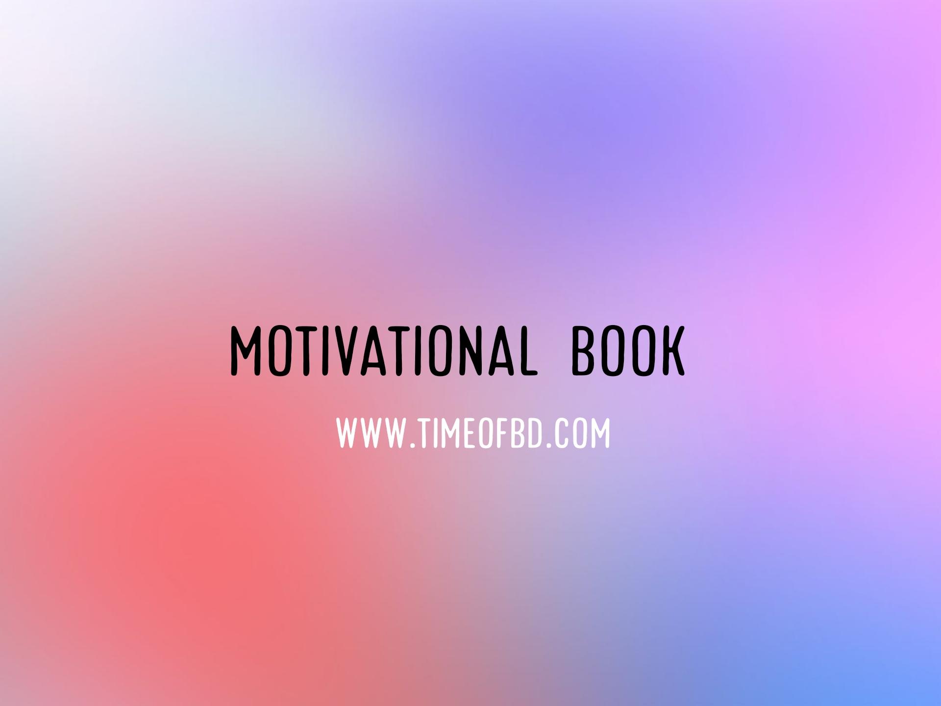 motivational book online order link, motivational book online, motivational book pdf,motivational book pdf download