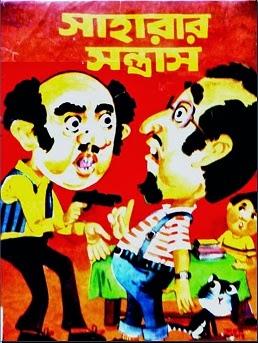 Saharar Santras By Syed Mustafa Siraj - Bangla Ebook