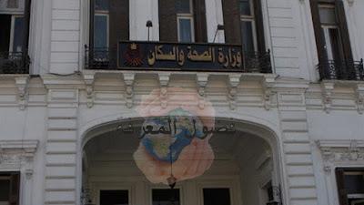 كورونا في مصر،بيان وزارة الصحة اليوم،كوفيد-19،فيروس كورونا في مصر،فيروس كورونا في العالم،خريطة فيروس كورونا،covid-19،coronavirus