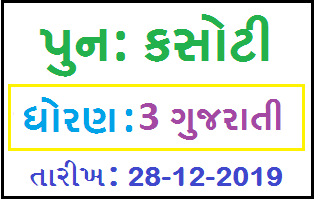 STD 3 Gujarati Punah Kasoti (Re-Test) Date- 28.12.2019