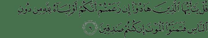 Surat Al Jumu'ah Ayat 6