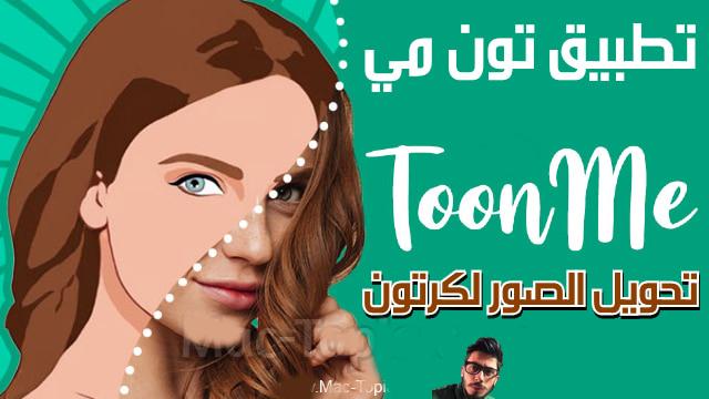 تطبيق toonme,تحميل تطبيق toonme,تحميل تطبيق toonme مهكر,تطبيق رائع للايفون تحويل صورتك toonme لكرتون بسهولة,شرح تطبيق toonme,تحميل برنامج toonme,toonme,تطبيق,toonme | تطبيق رائع لتحويل صورتك لكرتون بكل سهولة,تطبيق toonme مهكر,افضل تطبيق تحويل الصور الى كرتون,افضل تطبيق تحويل الصورة الى كرتون,تحميل برنامج toonme مهكر,افضل تطبيق لتحويل صورتك الى كارتون,تطبيق تحويل الصورة الى كرتون,تحويل صورتك الى كرتون