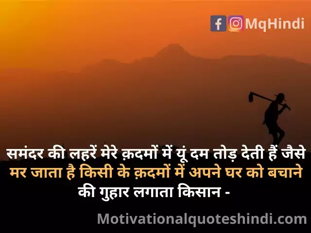 Respect Farmers Quotes In Hindi