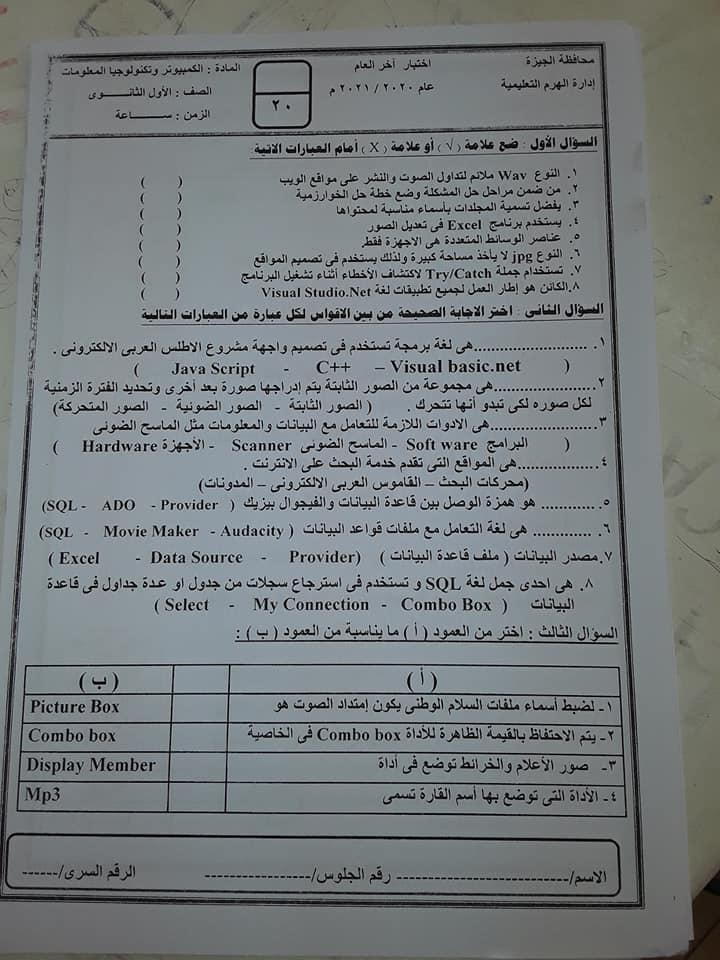 نماذج امتحانات المواد الغير مضافة للمجموع للصف الاول والثاني الثانوى 8