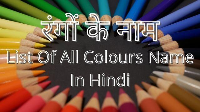 रंगों के नाम List Of All Colours Name In Hindi