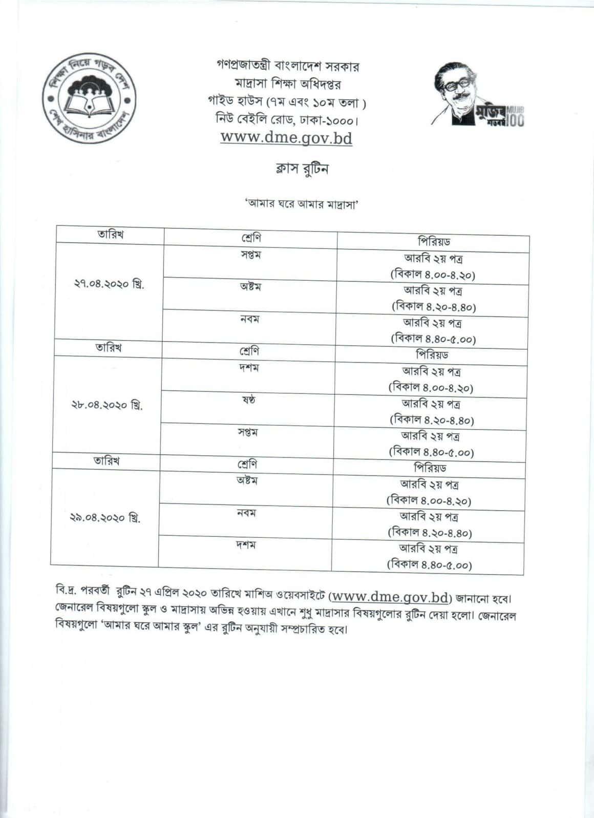 সংসদ টিভির মাদ্রাসার ক্লাস রুটিন ২০২০ | আমার ঘরে আমার মাদ্রাসা ক্লাস রুটিন |মাদ্রাসার অনলাইন ক্লাস রুটিন pdf