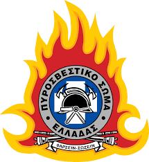 Ευχαριστήρια επιστολή της Πυροσβεστικής Υπηρεσία Πολυγύρου προς το PORTO CARRAS GRAND RESORT