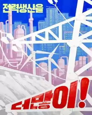 DPRK Poster on electric power production