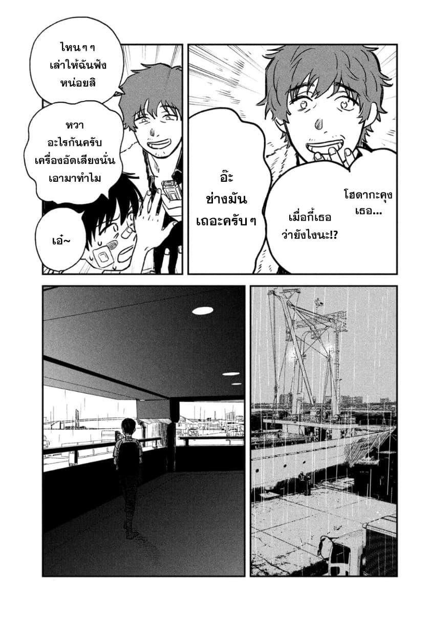 อ่านการ์ตูน Tenki no Ko ตอนที่ 1 หน้าที่ 11