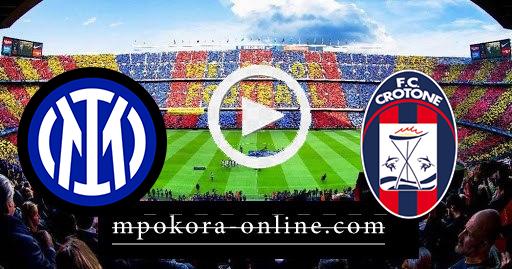 مشاهدة مباراة إنترميلان وكروتوني بث مباشر كورة اون لاين 01-05-2021 الدوري الايطالي